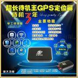 全球首发无线超长待机GPS定位器 隐蔽性高双模GPS/基站 抗干扰