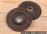 东莞臻和平面砂布轮厂家批发多种型号百叶轮,质量有保障
