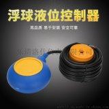 厂家直销批发 浮球开关PP 电缆浮球液位控制开关2米 4米