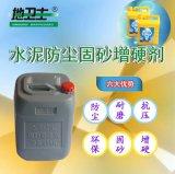地衛士DWS-012水泥防塵固砂增硬劑