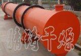 新型回转滚筒干燥机 回转式干燥机 适用物料多种可用