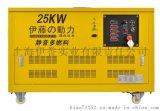 伊藤25KW静音汽油发电机品牌厂家