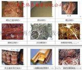 东莞地区专业废铜回收. 高价回收红铜. 铜沙回收