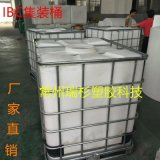 瑞杉塑胶厂家专业生产化工运输桶、危险品运输桶