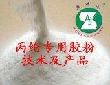 環保丙綸專用膠粉技術配方