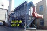 供应山东 华晨 锅炉除尘器 脉冲布袋除尘 环评用 袋式除尘装置