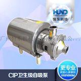 不锈钢卫生级CIP自吸泵,进料泵,回程泵 输送泵,ABB自吸泵