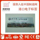 PET电子标签,港口电子标签,超高频电子标签