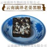 云南满泽老姜黑糖块,罐装黑糖姜茶,云南黑糖的功效与作用,云南黑糖介绍