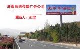 京沪高速公路济南段广告位