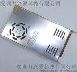 力兴源12V30A铝壳开关电源 摄像机电源 显示屏电源 安防监控电源 LXY-T360U12AD