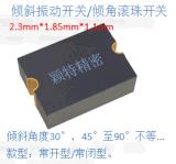 小体积贴片滚珠开关 规格:2.3mm*1.85*1.1mm  总重量0.0157g/个  平放不导通倾斜30°/45°/90°的任何角度导通功能