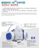 北京康源-30防塵工業型硅膠口罩防塵面罩 液態硅膠