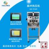 海伦达GZC-YPJ09脉冲热压机 压排机 上下对位热压机 定制型压排