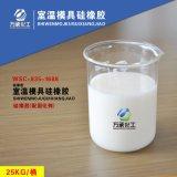 供应万承WSC-835室温硫化模具硅橡胶  模具硅橡胶 硅橡胶