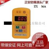 浙江正安厂家直销 JCB4 便携式煤矿井下用 甲烷检测报警仪