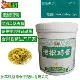 味科系列泡椒雞膏天然風味香精食品添加劑生產廠家泡椒味雞肉味兼具調味鹹味香精