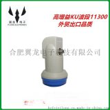 超高增益Ku波段外贸出口11300高频头 指标超越百昌KL-525