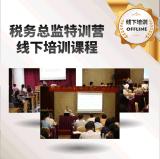 房地產稅務培訓
