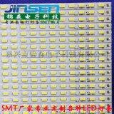 300300面板灯16W平板灯铝基板4014专用贴片灯条