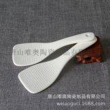 厂家批发骨质瓷米饭铲 陶瓷米饭勺 饭铲饭板