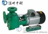 耐腐蚀塑料自吸泵FPZ型