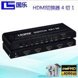 国乐HDMI切换器4进1出 四进1出 切换器支持3D分线器