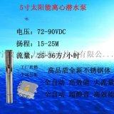 太阳能不锈钢井用潜水泵 5寸大流量1000W-1350W农业灌溉水泵