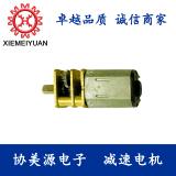 智能锁减速电机GM12-N20,减速比1-210-298-1-50