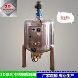 山东供应不绣钢搅拌罐 液体搅拌罐 双层加热搅拌桶  加热反应釜