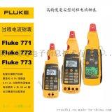 福禄克 FLUKE F771、F772 、F773毫安型过程钳表