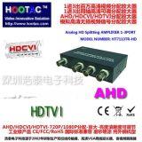 浩泰百萬高清1進3出AHD/CVI/TVI分配放大器