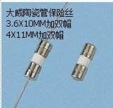 陶瓷管保险丝3T1.25A