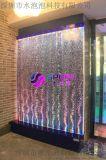 水泡泡承接全国气泡墙、水舞屏风、流水屏风、水泡泡水景屏风工程设计、安装!