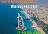 深圳到迪拜 专线双清包税到门 国际货代  空运