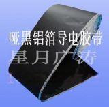苏州星月广涛黑色麦拉铝箔导电胶带