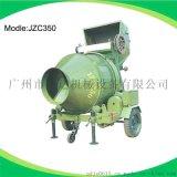 JZC350滚筒式混凝土搅拌机