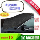 供应山东地区汽车前档玻璃遮霜防冻半罩车衣