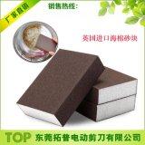 进口海绵砂块 琥珀红木玉器打磨抛光 纳米海绵磨块 厨房除垢专用砂块