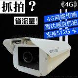 防水无网络3G手机远程太阳能监控无线4G插卡抓拍报警摄像头一体机