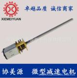微型直流减速电机 N20减速电机 齿轮减速马达 长轴