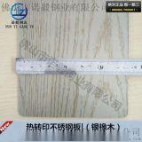 304木纹不锈钢板|热转印仿木纹不锈钢板材