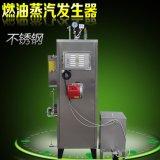 旭恩立式100KG燃油鍋爐公司