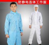防靜電服裝無塵服/防靜電大褂 防靜電工作服 防靜電衣服