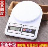 厂家直销 高精度厨房电子称厨房秤 家用食品电子秤 烘焙秤药材秤