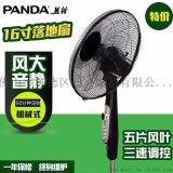 厂家直销 熊猫牌家用风扇三档调速 超静音摇头 落地电风扇