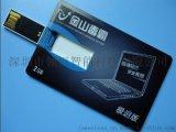 13.56MHz的8G卡片U盘