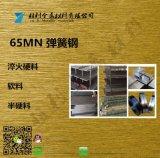 批发硬度HRC45-50 软态/半硬/硬态65MN弹簧钢带 65MN冷轧钢带