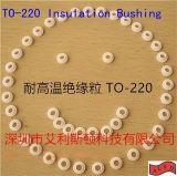 螺丝绝缘外套(TO-220、TO-220B、TO-220A、TO)