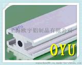 上海歐宇2020鋁型材,廠家直銷